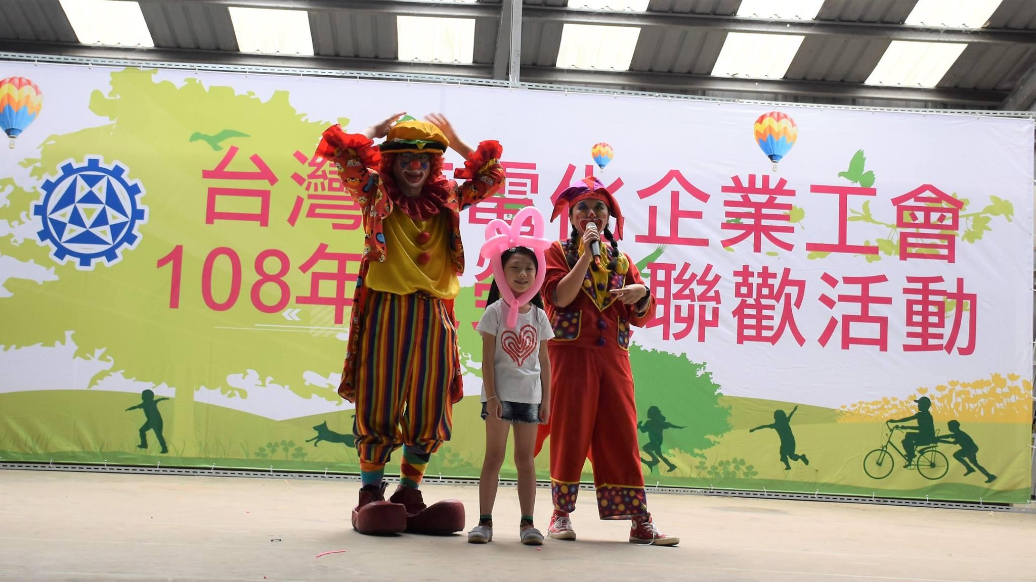 Clown balloon: 小丑氣球