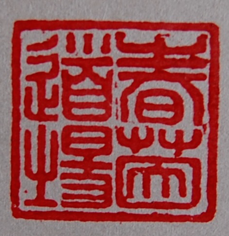 Seal indicating a work done by a member of Spring Green Dojo