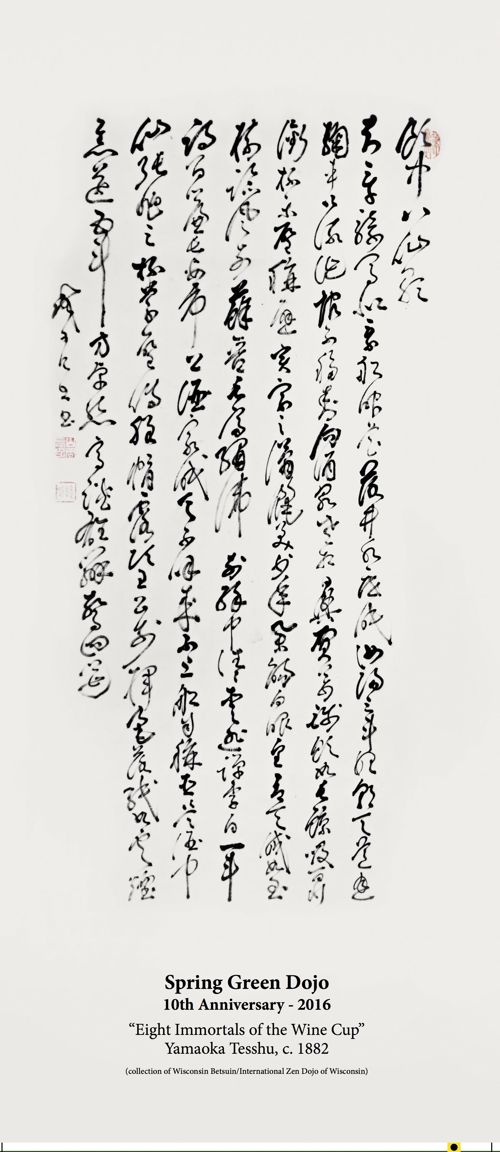 The poem that become the training manual for our style of calligraphy
