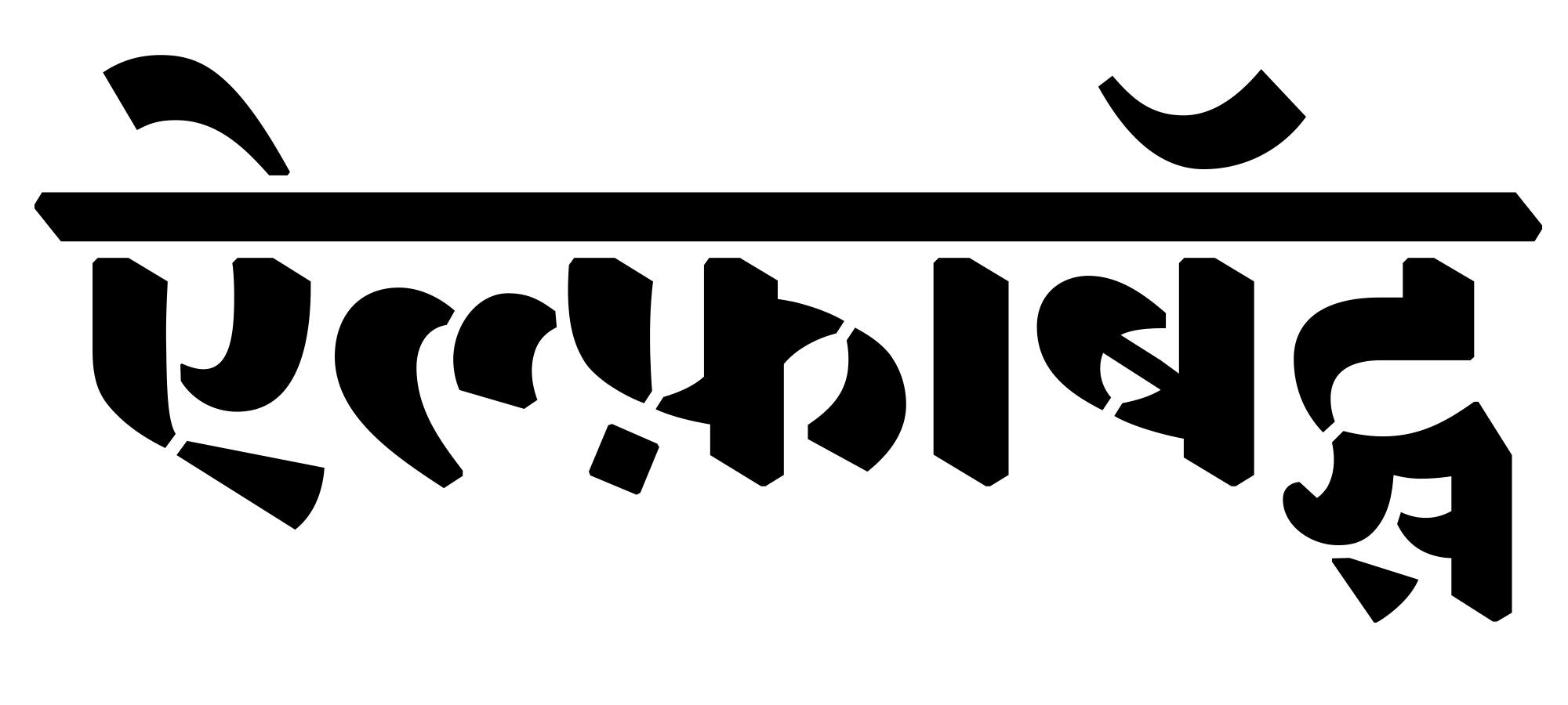 Devanagari header for Alphabettes