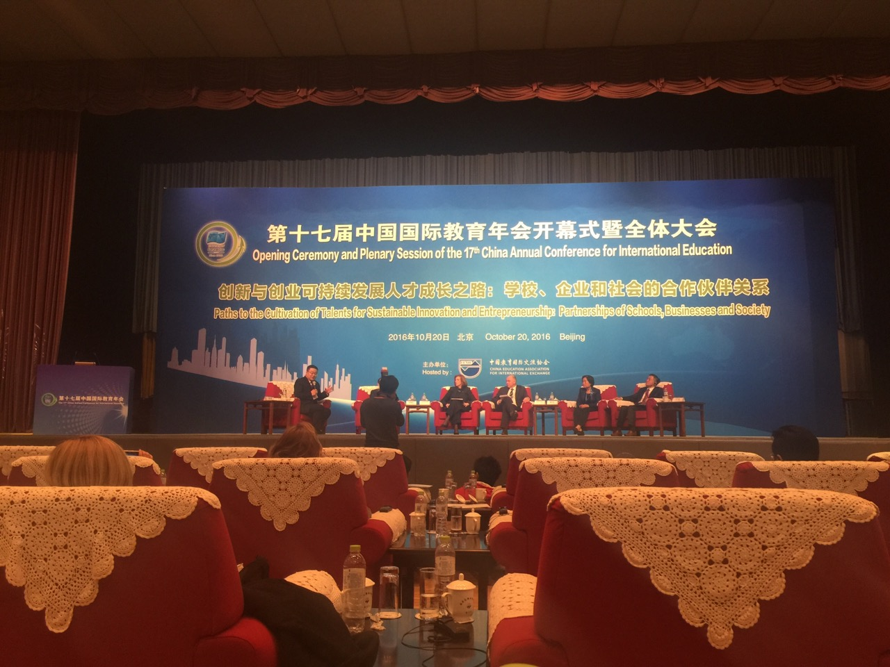 The Chinese Ministry of Education's conference
