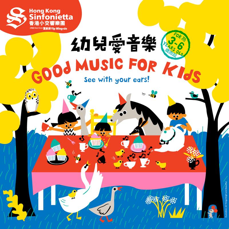 Oct 2016 / Hong Kong Sinfonietta 香港小交響樂團