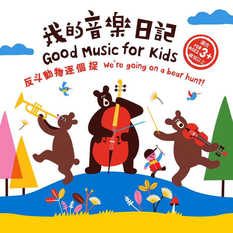 Jan 2017 / Hong Kong Sinfonietta 香港小交響樂團