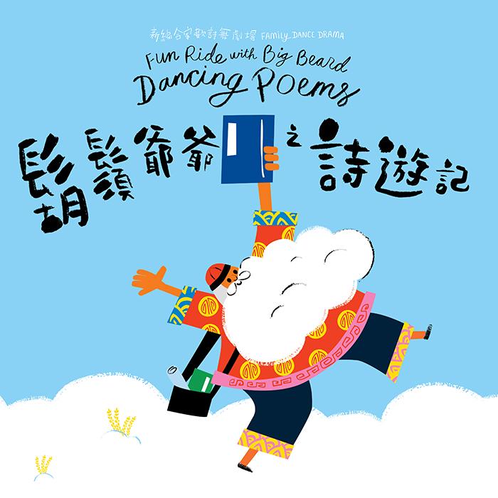 August 2018 / Hong Kong Dance Company 香港舞蹈團