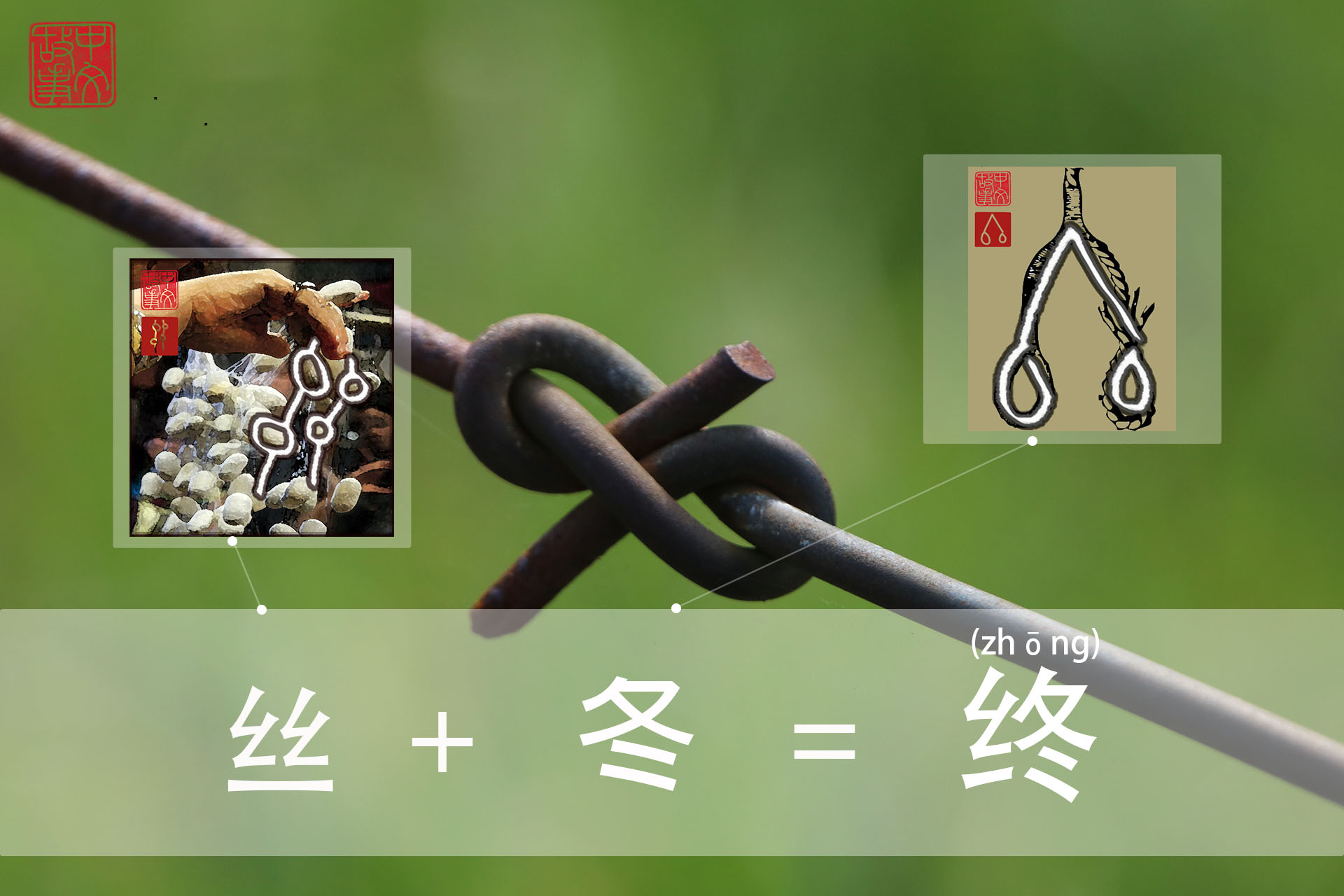 终(zhōng) - {origin} evolved from 冬(winter), finish knots tying(纟) at the year's winter(冬) end → (noun) end. (verb) come to an end, die. (adj.) entire