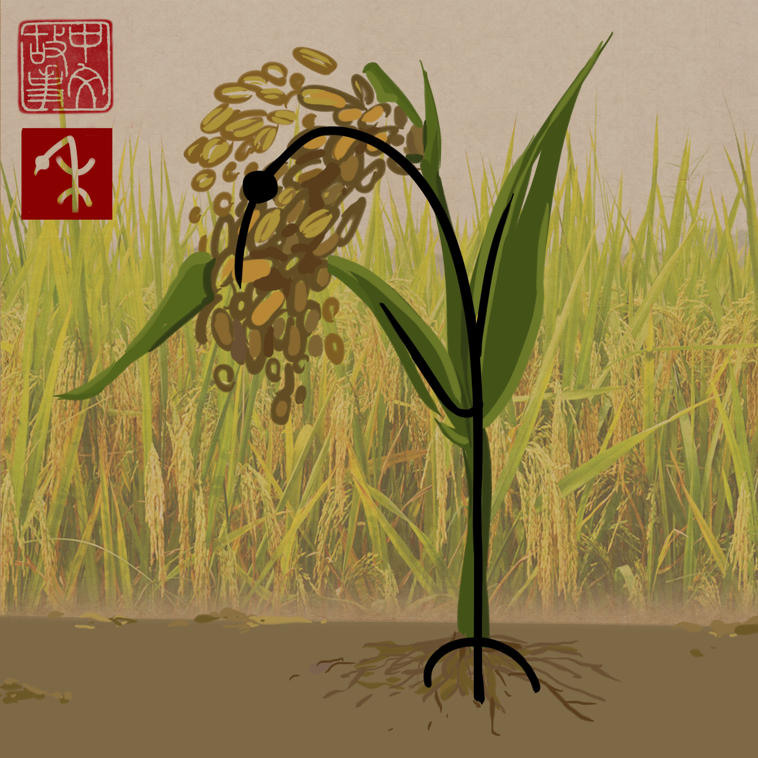 禾(hé) - {origin} collective term for grain crops
