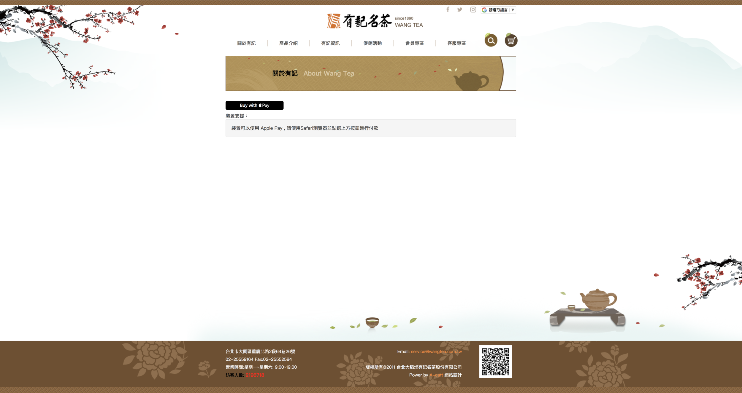 有記名茶 Apple Pay.png