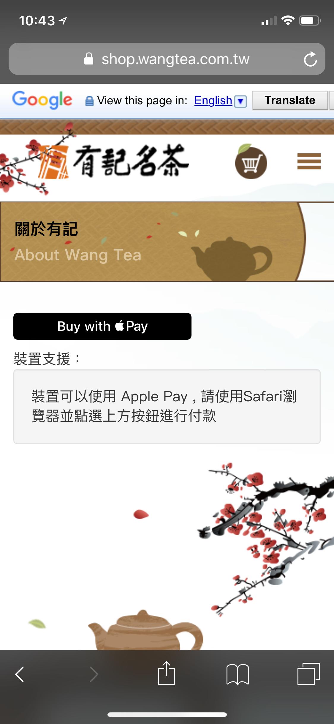有記名茶手機版 Apple Pay.jpeg