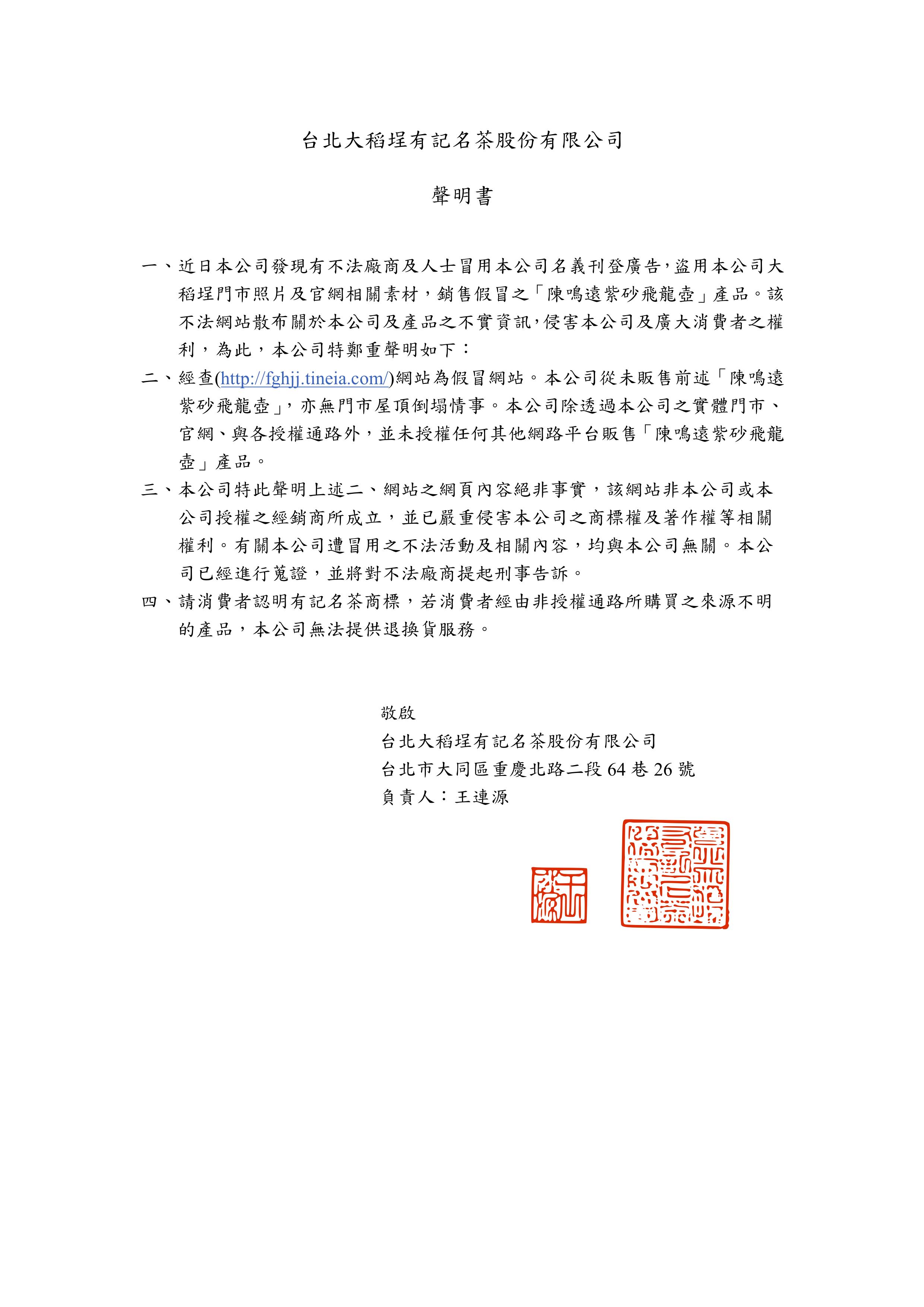 2019.7.8 有記名茶聲明書.png
