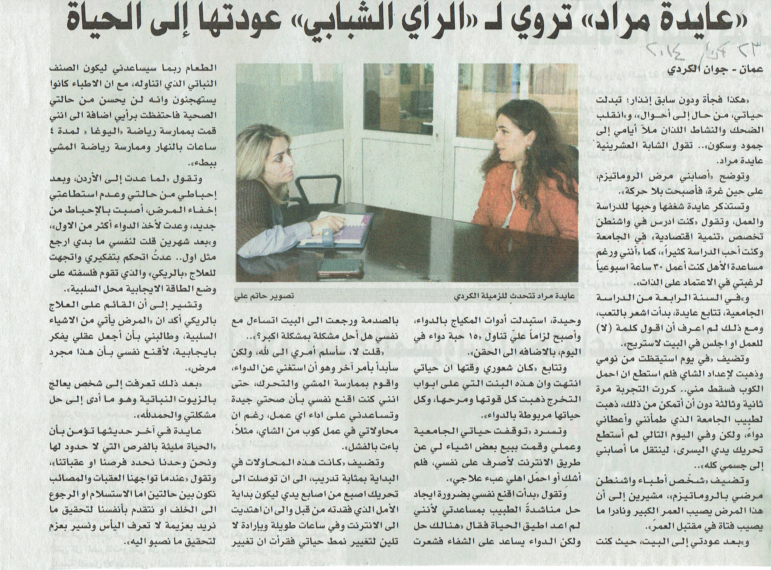 Newspaper feature in Jordan about my recovery from Arthritis
