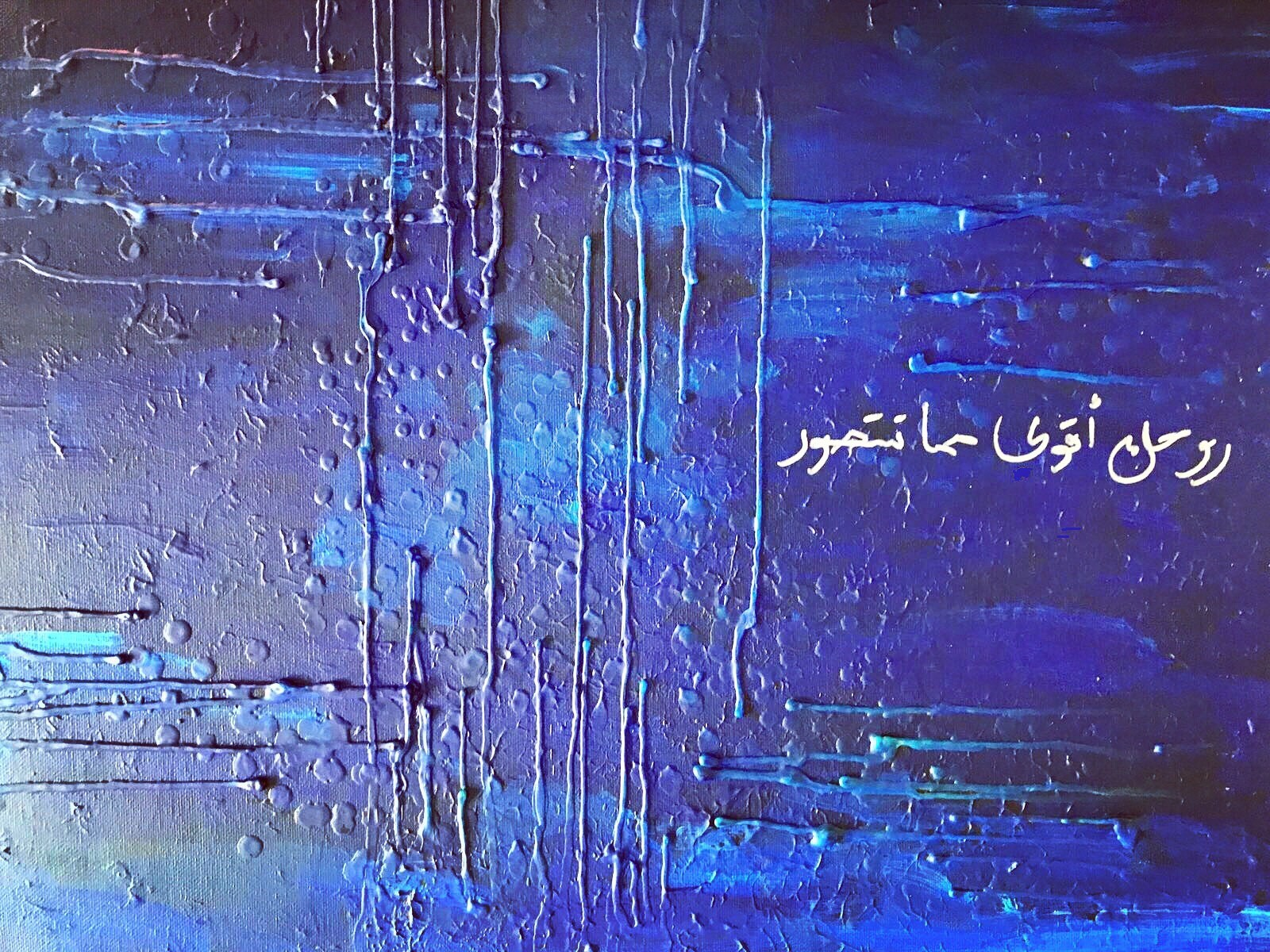 """My latest painting with finger painted acrylic, candle wax and Arabic writing on it: """"Your soul is stronger than you think"""""""