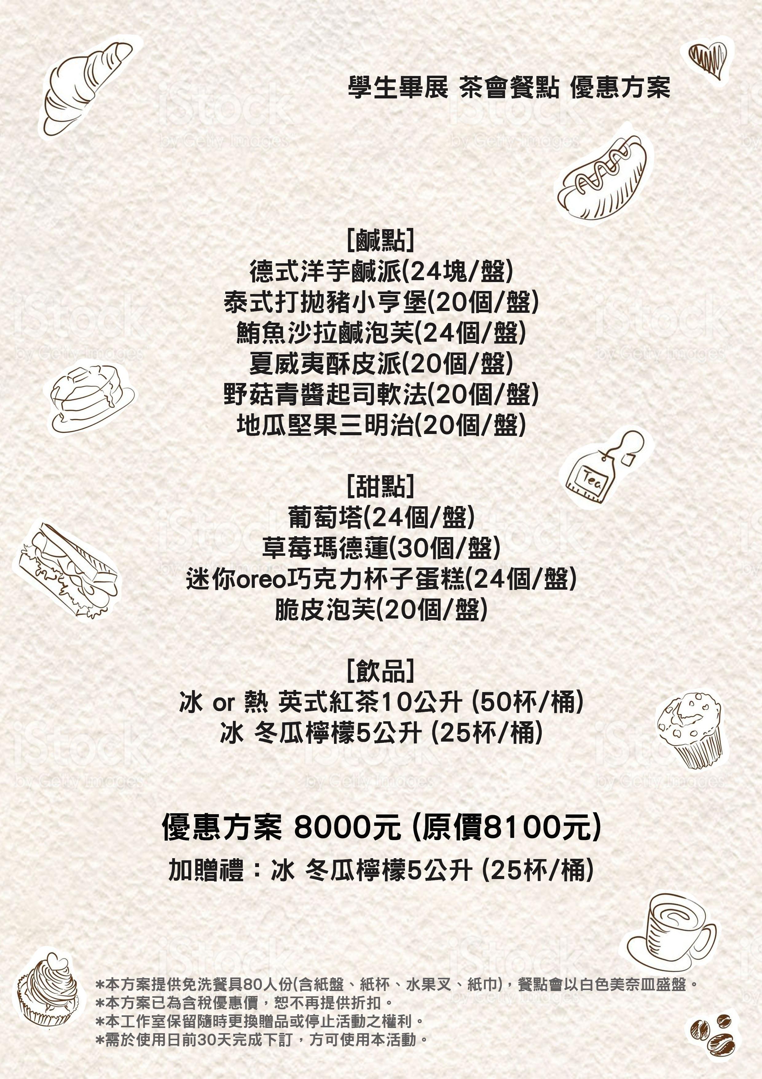 2019學生畢展茶會優惠方案 8000元.jpg