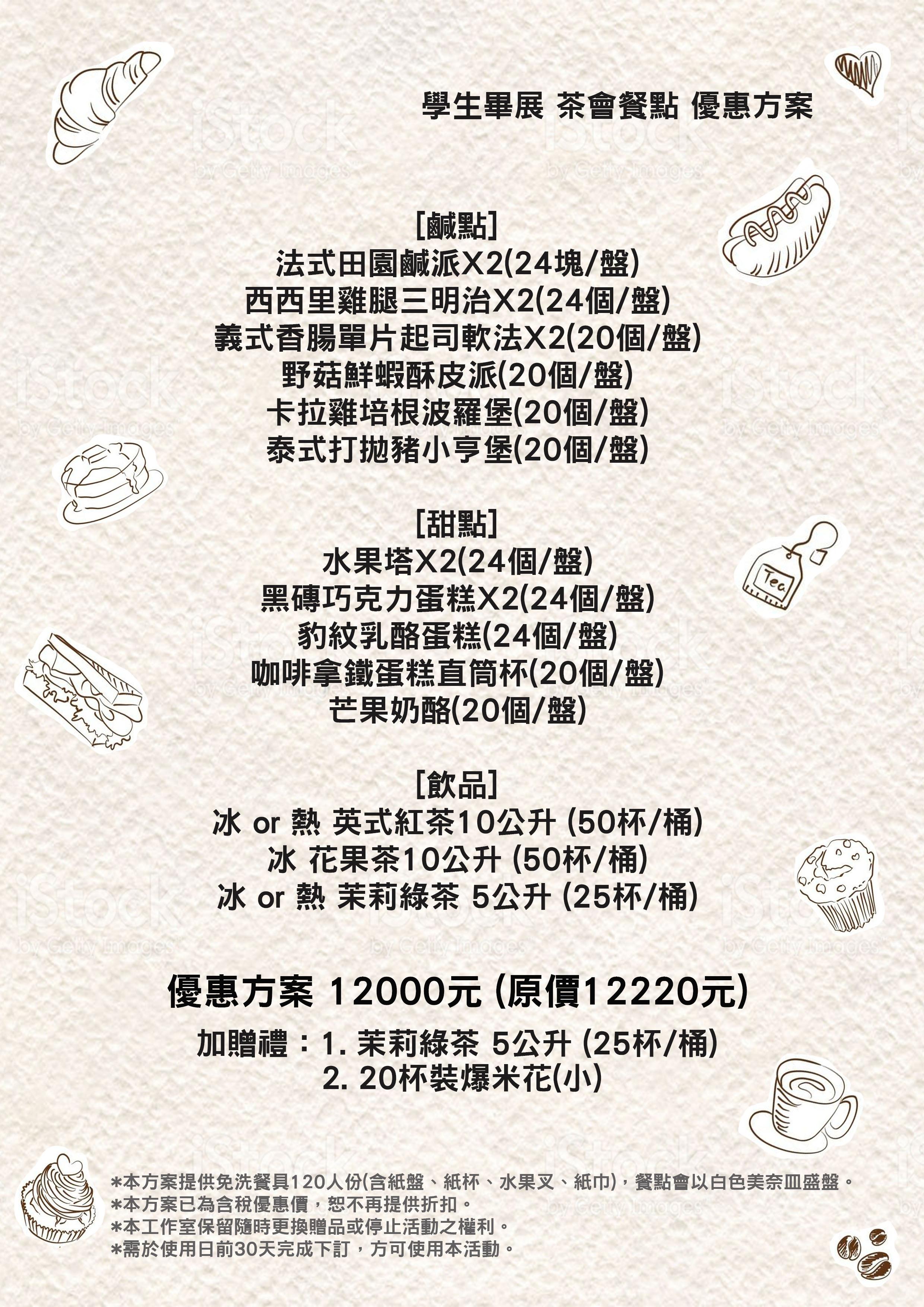 2019學生畢展茶會優惠方案 12000元.jpg