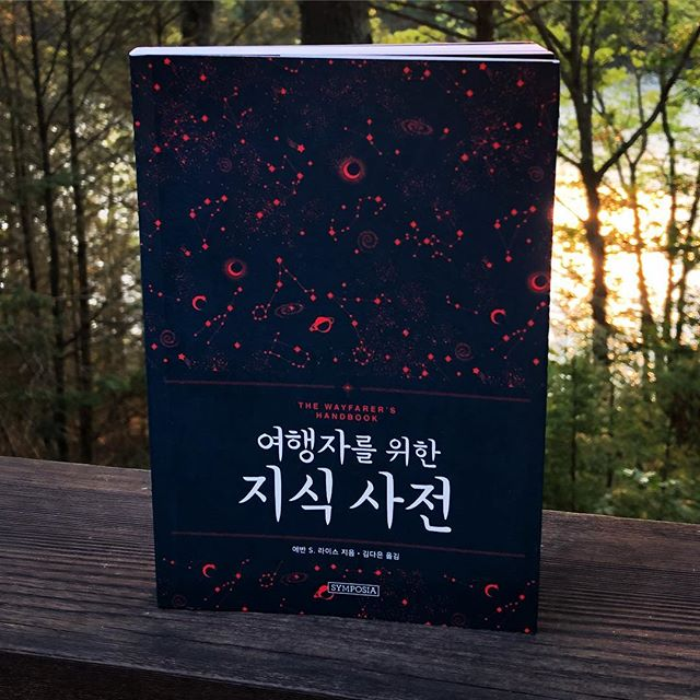 Got the new Korean version of The Wayfarer's Handbook and it's AWESOME! Totally blown away, thanks to everyone who helped make this happen: the best agent in the business @cincinn + the whole crew at TLA, Lisa + everyone else at Black Dog and Hachette, everyone on the South Korean side at Symposia, and the incredible translator Kim Dae Eun! Thank you so much! - - - - #thewayfarershandbook #backoninstagram #southkorea🇰🇷 #thankyou