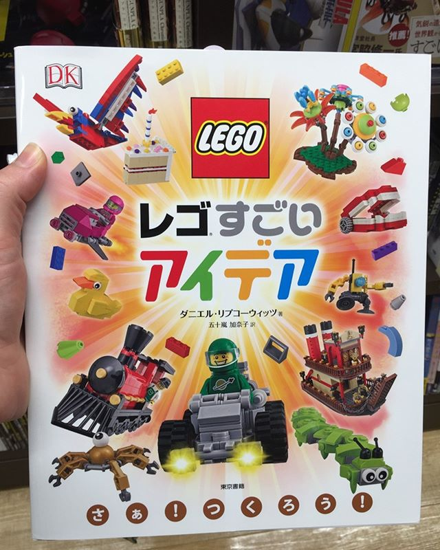 LEGO Awesome Ideas (and 365 Things to do with LEGO) books that I worked on a few years ago found in Kyoto in Japanese!  #legoarchitectureideabook  #lego #afol #legoarchitecture #womensbrickinitiative #wafol