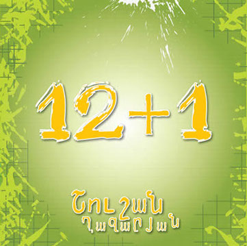 shushan ghazaryan- 12-1.jpg