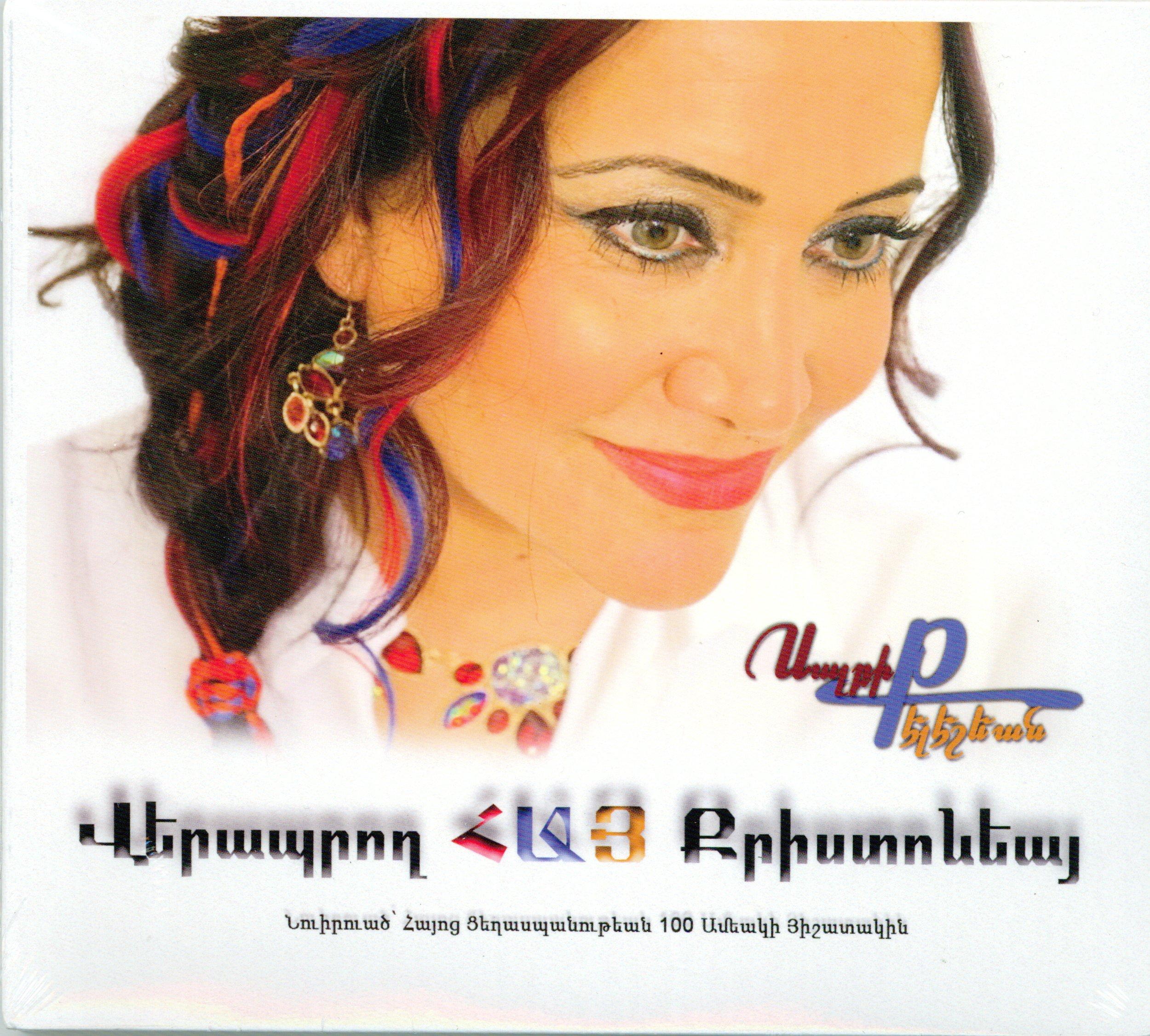 Salpi Keleshian-Verabrogh Hay Kristonia-Cover.jpg