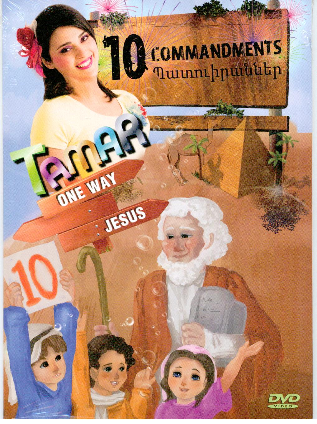 Tamar 10 Commandments DVD - Front.png