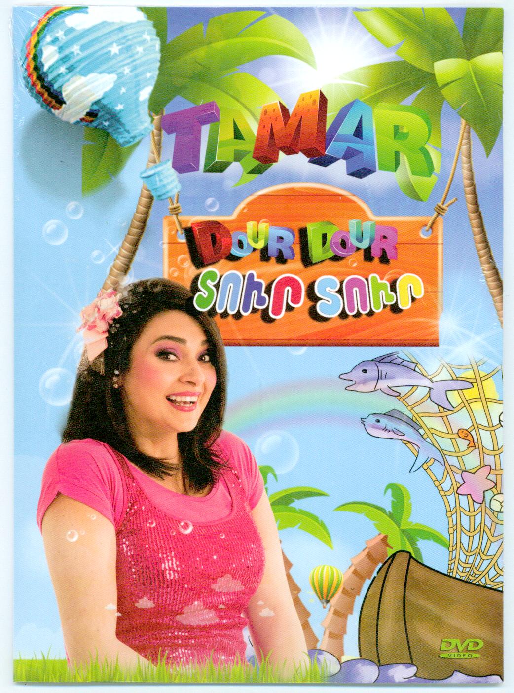 Tamar Dour Dour - DVD Front.png