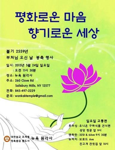 BE2559 Vesak Day Celebration Ceremony불기 2559년부처님오신날 - May 24th, 2015 at 11:30 AM