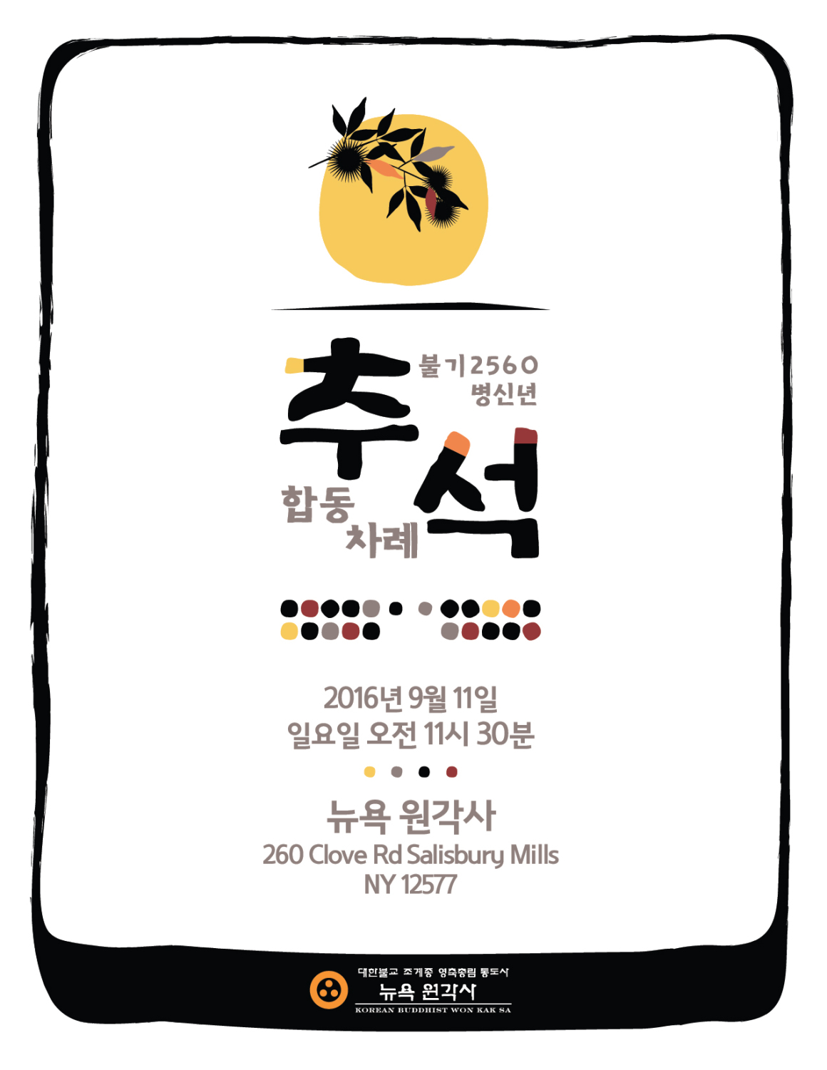 BE2560 Korean Thanksgiving Prayer불기 2560년 추석 - September 11th, 2016 at 11:30AMChuseok (Harvest festival) is the biggest and most important traditional holiday of South Korea.