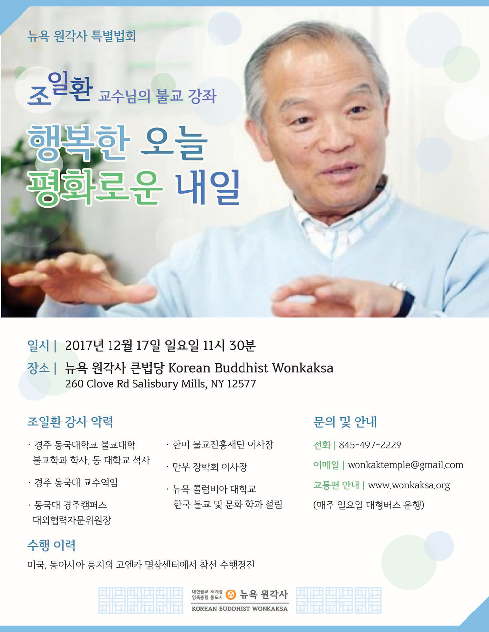 Dharma Lecture조일환 교수님의 불교 강좌 - Sunday, December 17th, 2017 at 11:30AM Professor Ill Hwan Cho's lecture on Buddhist's approach to everyday Life