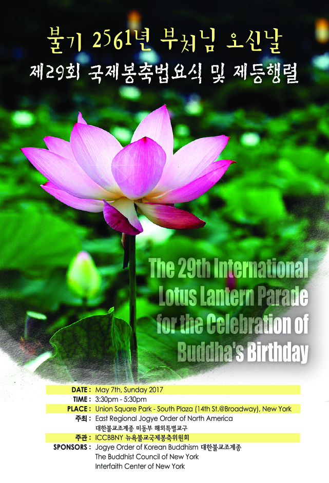 THE 29TH INTERNATIONAL LOTUS LANTERN PARADE - Sunday, May 7th, 20173:30 - 5:30 PMUnion Square Park, South Plaza(14th St. at Broadway, New York)