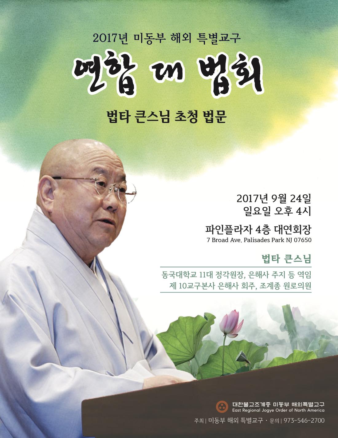 연합대법회-법타 큰스님 초청 법문 - Sunday, September 24th, 2017 at 4PM