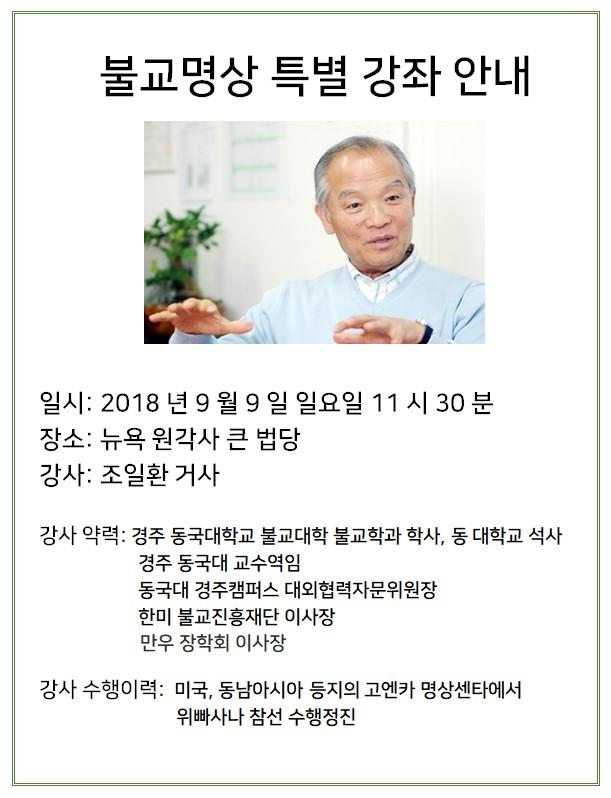 Buddhist Lecture불교명상 특별 강좌 - Sunday, September 9th, 2018 at 11:30AM9월 9일에 조일환 거사님(전 동국대 교수)을 모시고 생활속의 명상을 주제로 특별강좌가 있습니다. 불자님들의 많은 동참을 바랍니다.