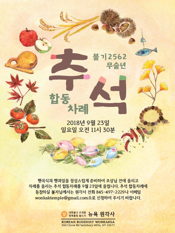 BE2560 Korean Thanksgiving Prayer불기 2562년 추석 - September 23th, 2018 at 11:30AMChuseok (Harvest festival) is the biggest and most important traditional holiday of South Korea.