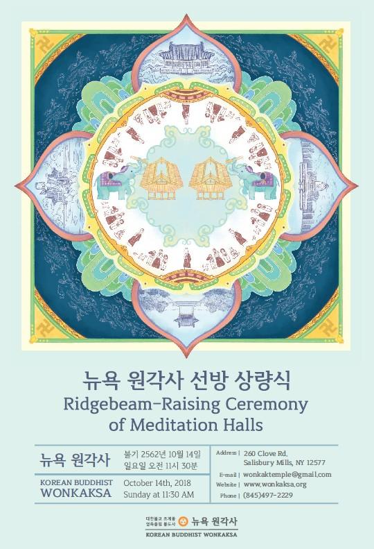 Meditation halls RIDGEBEAM raising CEREMONY뉴욕 원각사선방 상량식 - Sunday, October 14th, 2018 at 11:30AM