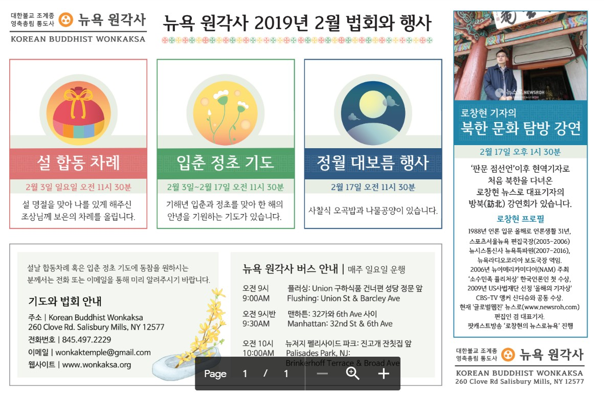 First Moon of the Year & Reporter Roh's lecture on the culture of North Korea -