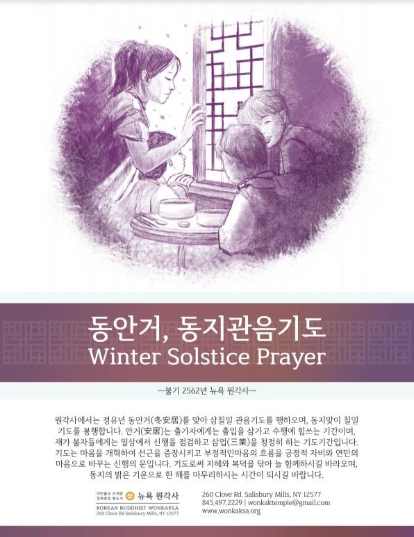 winter sostice prayer동안거, 동지관음기도 -
