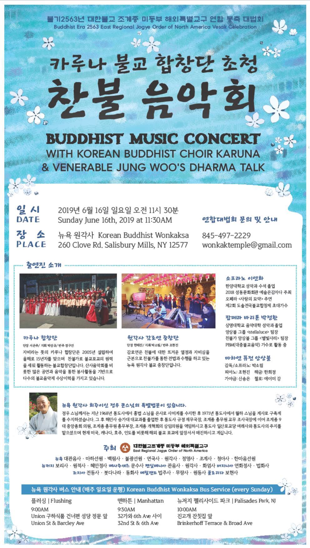 Buddhist Music Concert with Korean Buddhist Choir Karuna  -