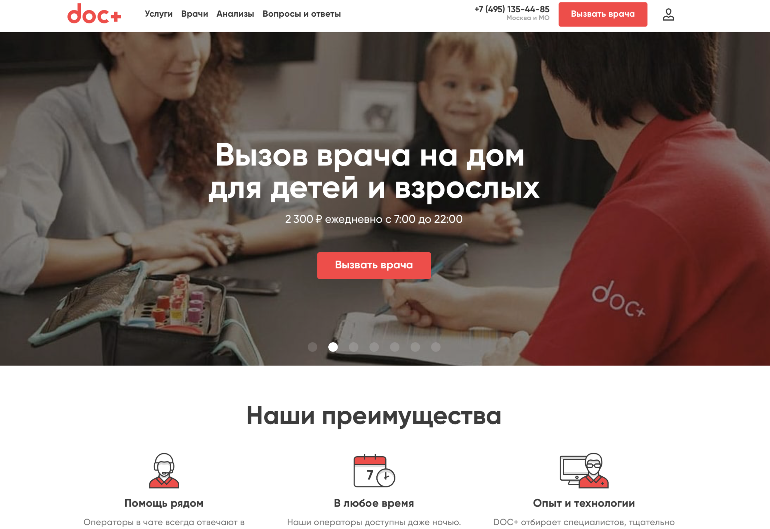 docplus.ru DOC+ is a digital health company specializing in on-demand medical services (house calls and telemedicine), EHR and medical data management.