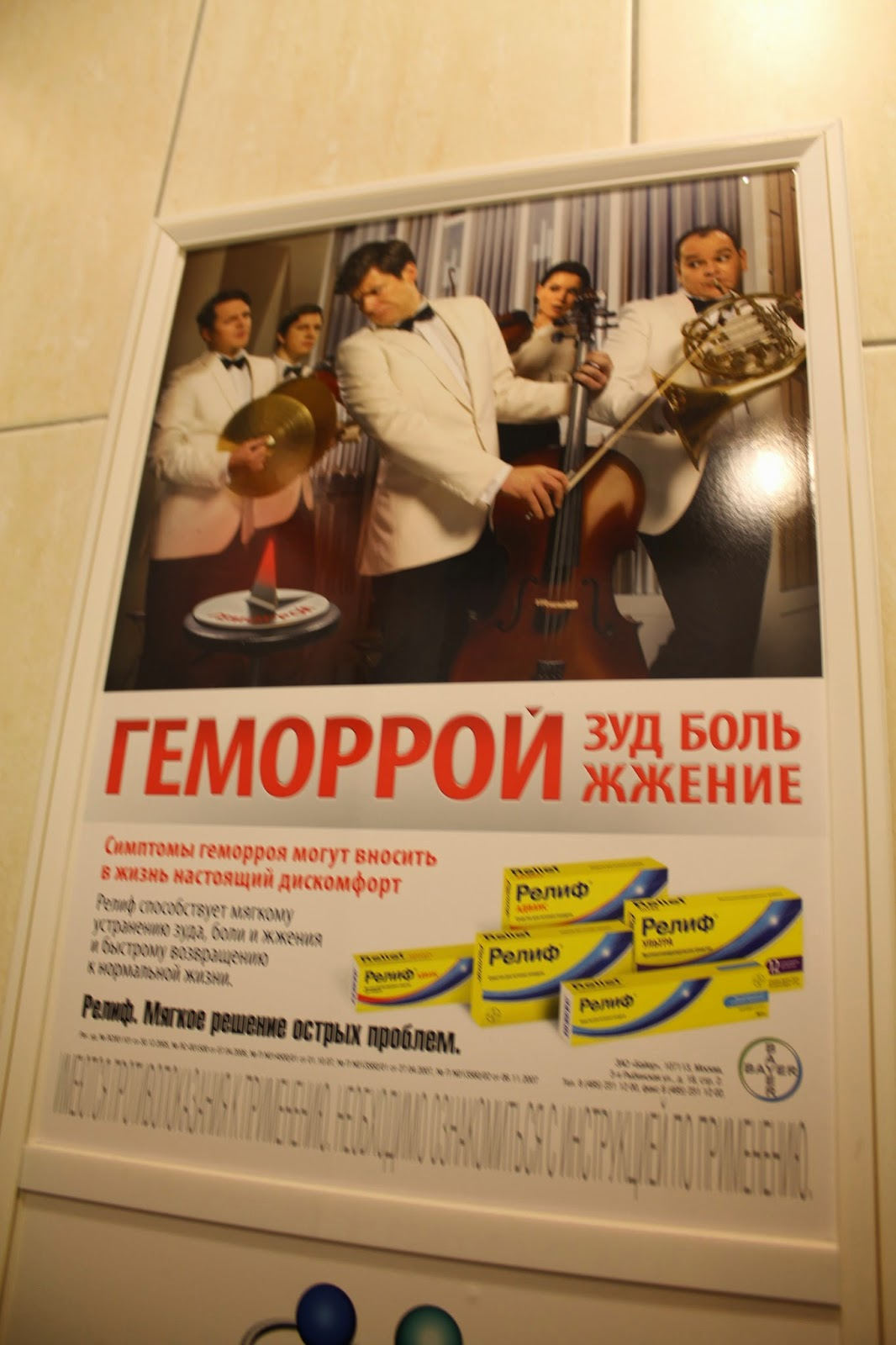 Preparation H ad in Russian bathroom.