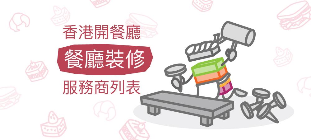 香港開餐廳 餐廳裝修 服務商列表