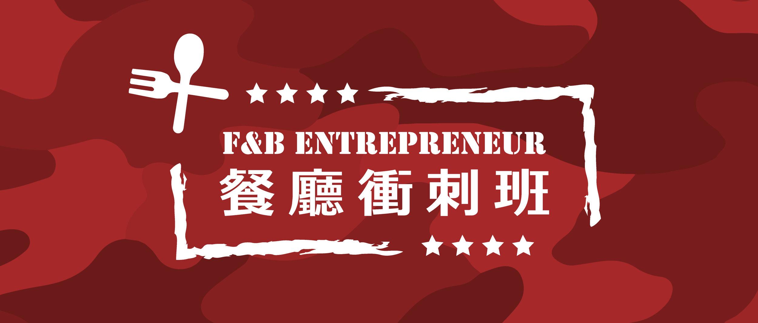 iCHEF Club HK