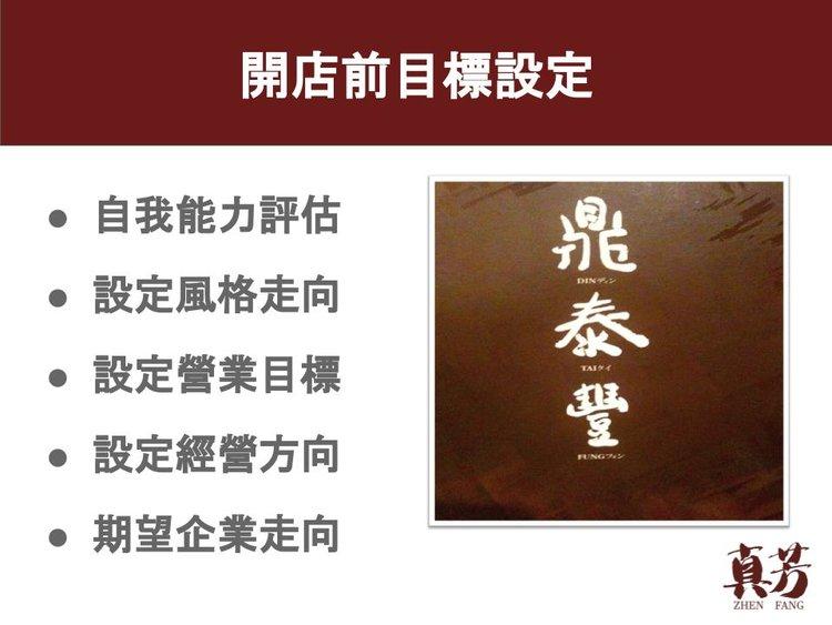 開餐廳學堂+-+真芳-3.jpg