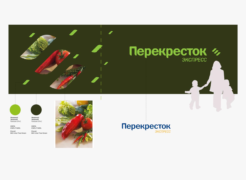 PEREKRESTOK EXPRESS8.jpg
