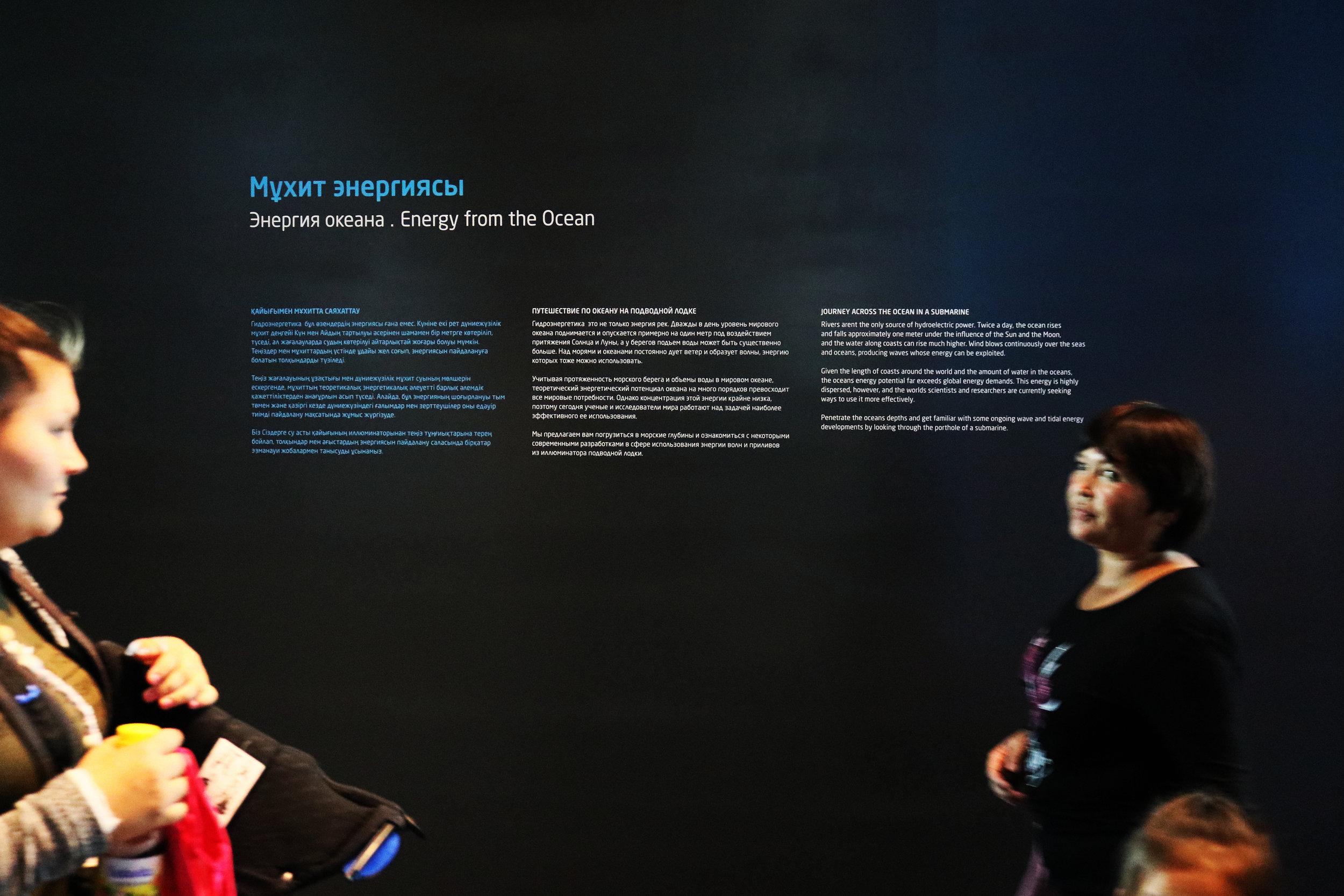 Astana_Sphere_Text.jpg