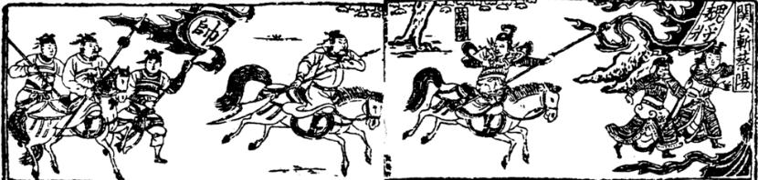 30. Lord Guan Kills Cai Yang