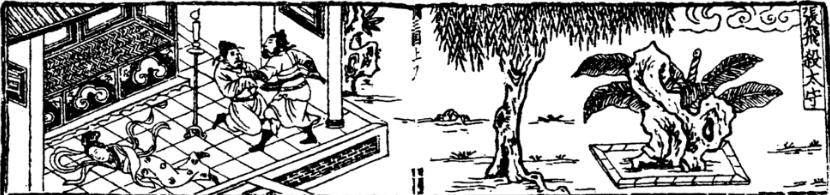 11. Zhang Fei Kills Prefect Yuan Qiao
