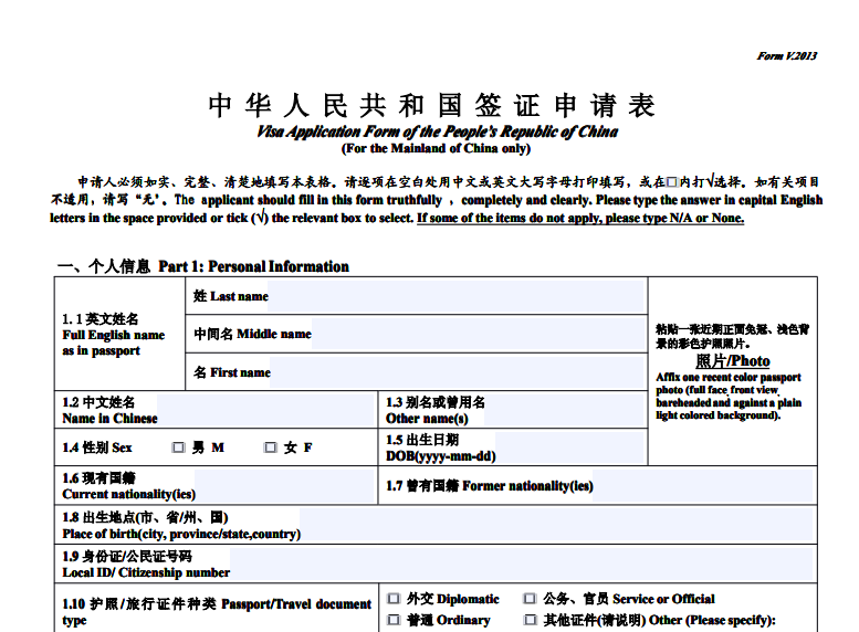 How+To+Apply+For+A+Chinese+Tourist+Visa+With+Your+Philippine+Pport Visa Application Form To China From Australia on