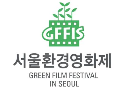 Green Film Festival in Seoul
