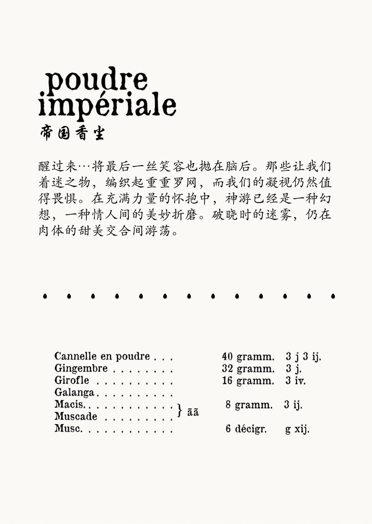 poudre+impériale+recipe cn.jpeg