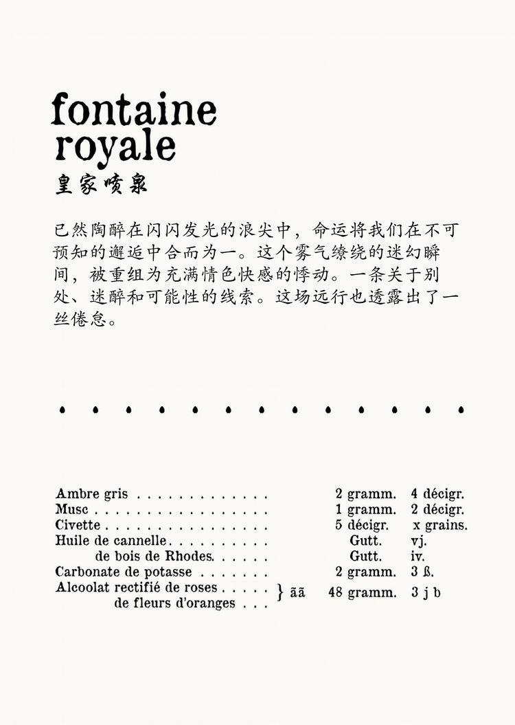 fontaine+royale+recipe cn.jpeg