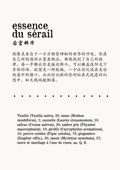 essence+du+serail+recipe cn.jpeg