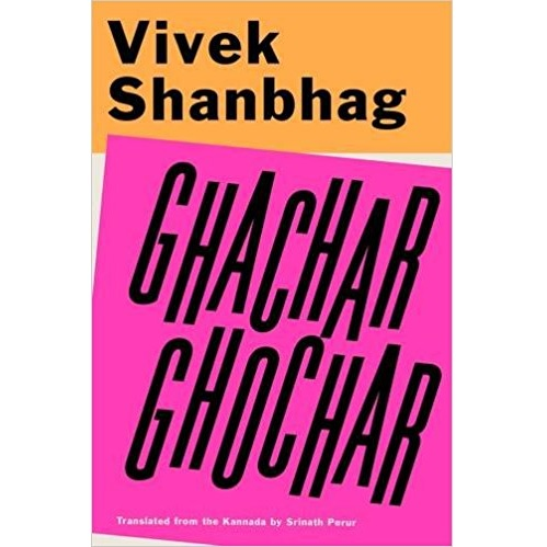 Lounge Books - Book - Vivek Shanbhag