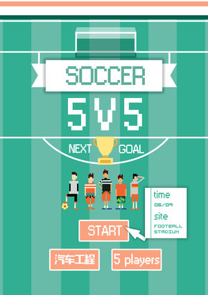 足球5V5-恢复的.jpg